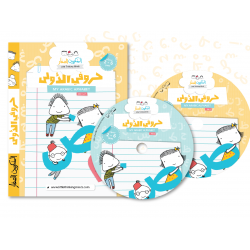 My Arabic Alphabets (DVD 1&2) - Learn the Arabic Alphabet