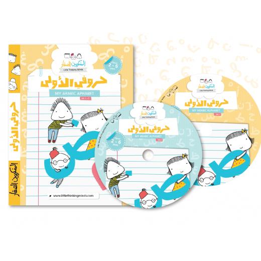 My Arabic Alphabets (DVD 1&2) - Learn the Arabic Alphabet
