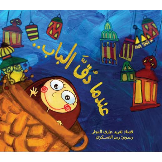 Al Salwa Books - When the Doorbell Rang Story