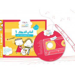 Arabic Nursery Rhymes and Songs for Children Vol. 1 CD