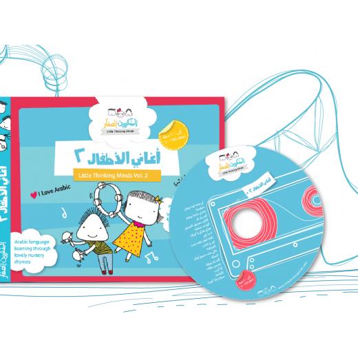قرص مضغوط أغاني الحضانة العربية للأطفال المجلد .2