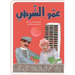 Al Salwa Books - Mr. Policeman