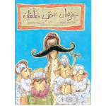 Al Salwa Books - Uncle Khalfan's Sheep