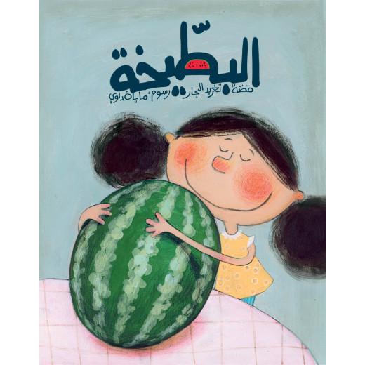 كتب سلوى- البطيخة