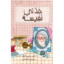 Al Salwa Books - My Grandmother Nafeesa