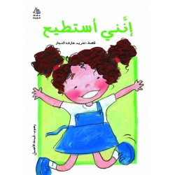 Al Salwa Books - I Can