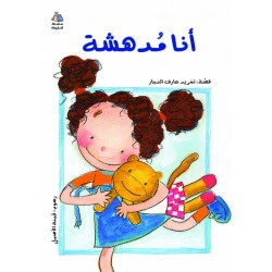 Al Salwa Books - I Am Amazing