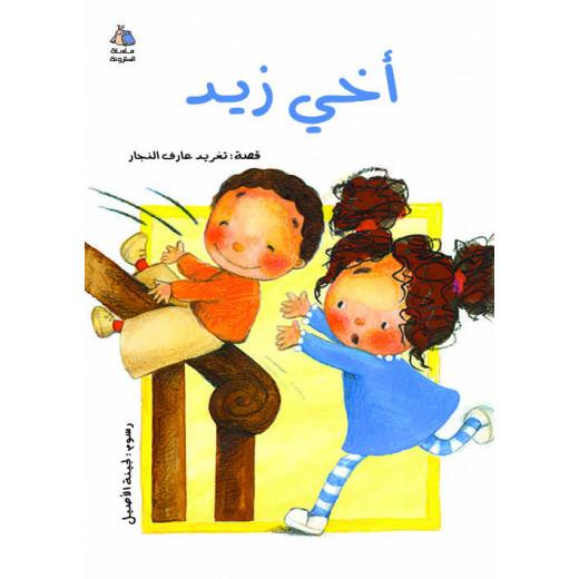 Al Salwa Books - My Brother Zaid