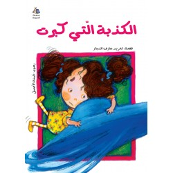 Al Salwa Books - The Lie that Grew Bigger