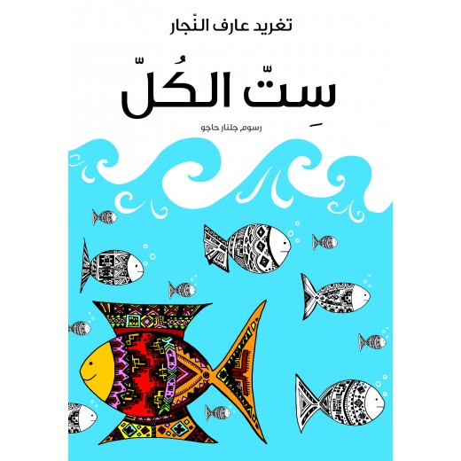 Al Salwa Books - Against the Tide