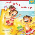 Al Salwa Books - A Day on the Beach