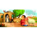 كتب سلوى- من خبأ خروف العيد؟