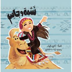 Al Salwa Books - Nashma and Jassem