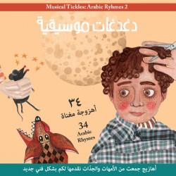 Arabic Nursery Rhymes CD