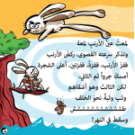 Jump As You Wish Story Book