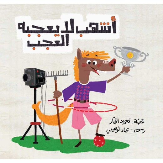 Al Salwa Books - The Hard to Please Horse