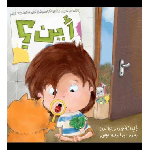 Hikayati - AYN Book