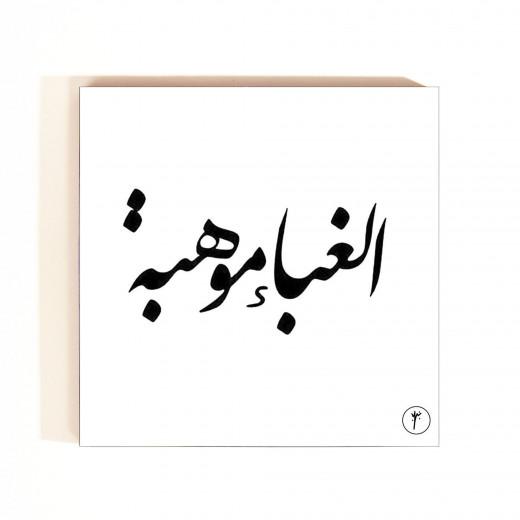 Al Ghaba' Mohabeih Coasters