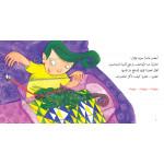 Al Salwa Books - My Favourite Animal