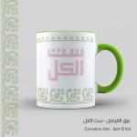 Mug - Carnation Vein Sett El Kol