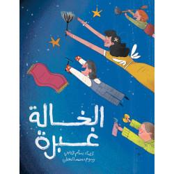 Al Salwa Books - Aunt Ghabara
