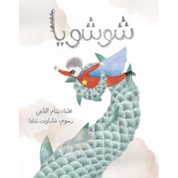 كتب السلوى - شوشويا
