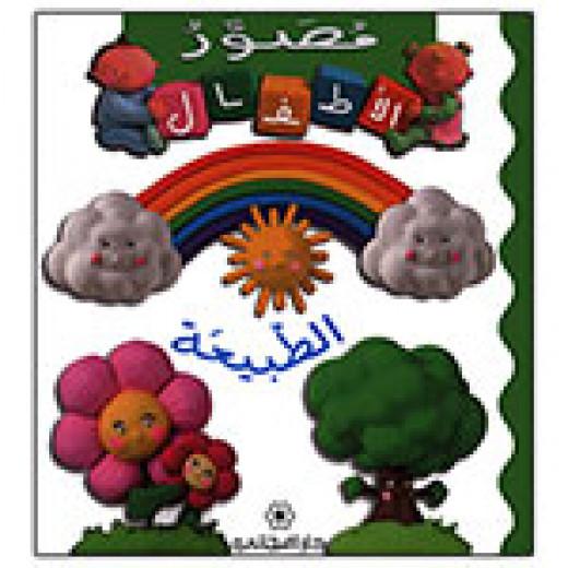 Majani Babies: Nature - Arabic