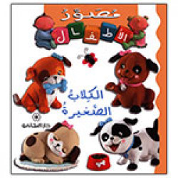 Majani Babies: Little dogs - Arabic