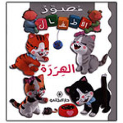 Majani Babies: The Cat - Arabic