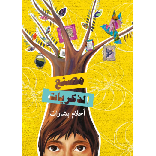 Al Salwa Books Factory of Memories
