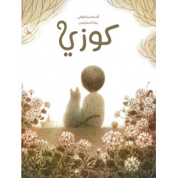 Al Salwa Books - Koozy