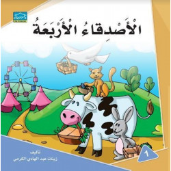 Dar Alzeenat: The Four Friends - دارالزينات :الأصدقاء الأربعة