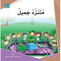 Dar Alzeenat: The Beautiful Park - دارالزينات: متنزه جميل