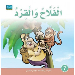 Dar Alzeenat: The Peasant and The Monkey - دارالزينات:الفلاح والقرد