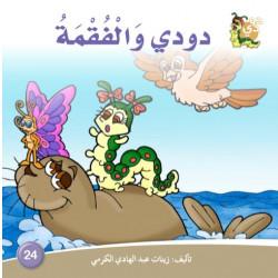 Dar Alzeenat: Dodo and the Seal - دارالزينات: دودي والفقمة