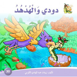 Dar Alzeenat: Dodi and the Hoopoe - دارالزينات: دودي والهدهد