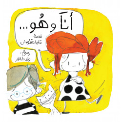 قصة هو وأنا من كتب الياسمين