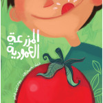 Al Yasmine Books - The Vertical Farm