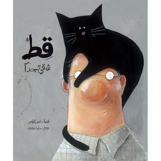 Al Yasmine Books - The Mischievous Cat (Hard Cover)