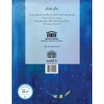 Al Yasmine Books - Hammam's World