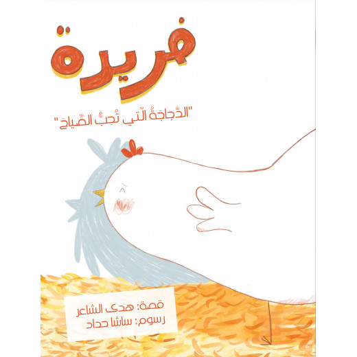 Al Yasmine Books - Farida