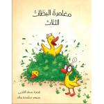 Al Yasmine Books - The Adventures of the Three Ducklings