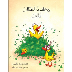 Al Yasmine Books - The Adventures of the Three Ducklings