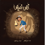Al Yasmine Books - Nos Nseis
