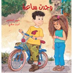 قصة وجدت ساعة من كتب الياسمين