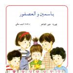 Al Yasmine Books - Yasmine and The Bird