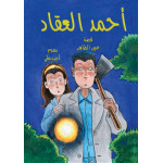 Al Yasmine Books - Ahmed Al Aqqad (The Mysterious Crime)