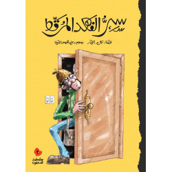 Al Salwa Books - Mystery of the spotted leopard