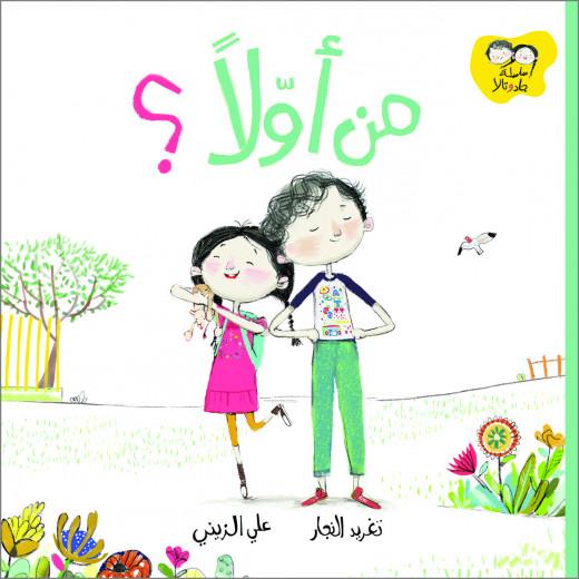 Al Salwa Books - Who's First?
