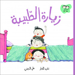 Al Salwa Books - The Doctor's Visit